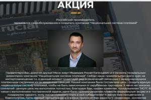 Отзыв-о-nationalplat.ru-(Национальная-Система-Платежей)