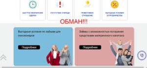 КПК-Николаевский-–-реальные-отзывы-о-кооперативе