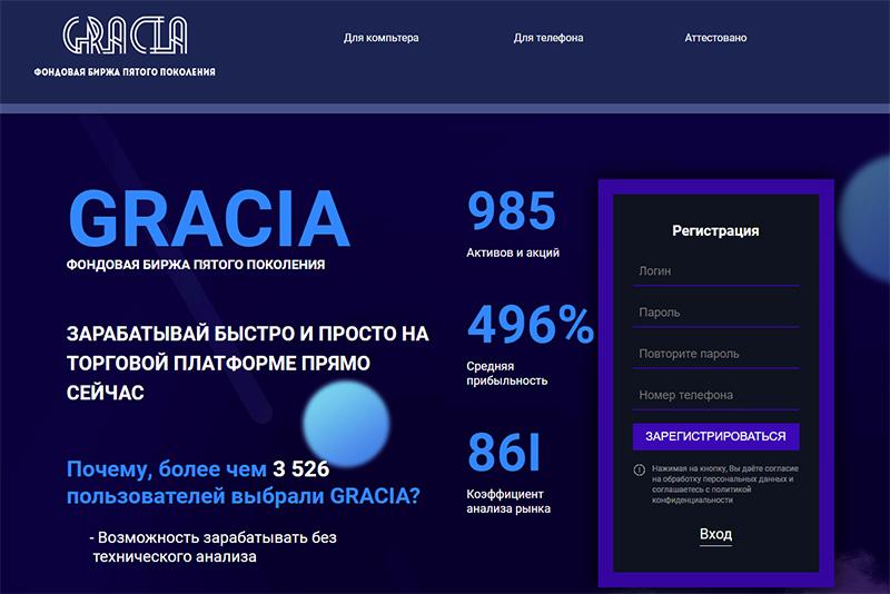 Отзыв-о-фондовой-бирже-gracia