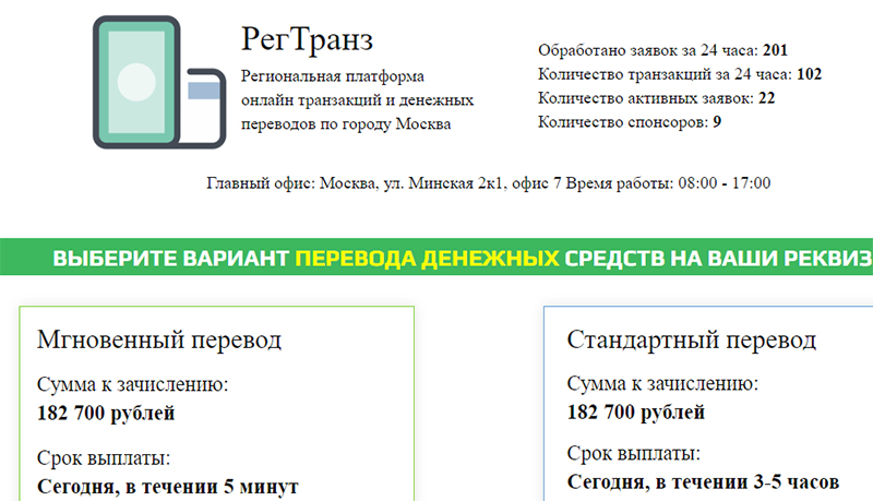 Отзыв-о-РегТранз