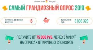 Отзыв-о-Самом-Грандиозном-Опросе-2019