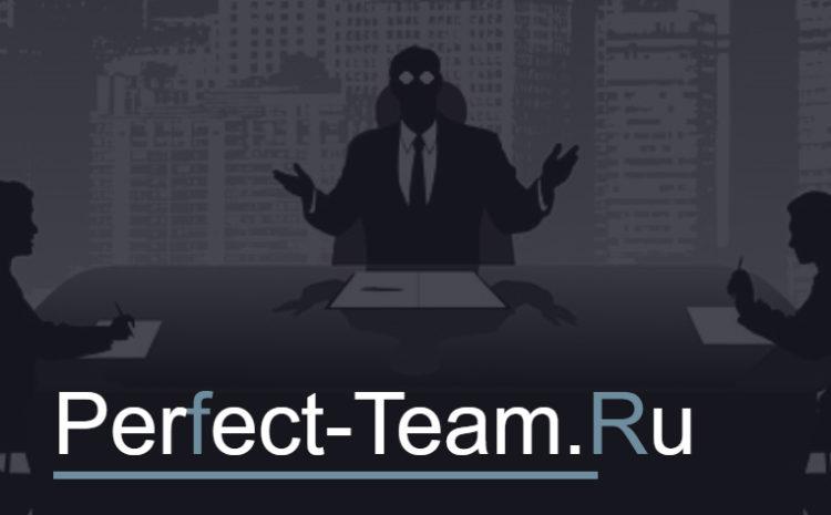 Отзыв-о-лохотроне-perfect-team