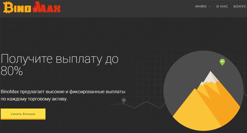 Отзыв-о-binomax