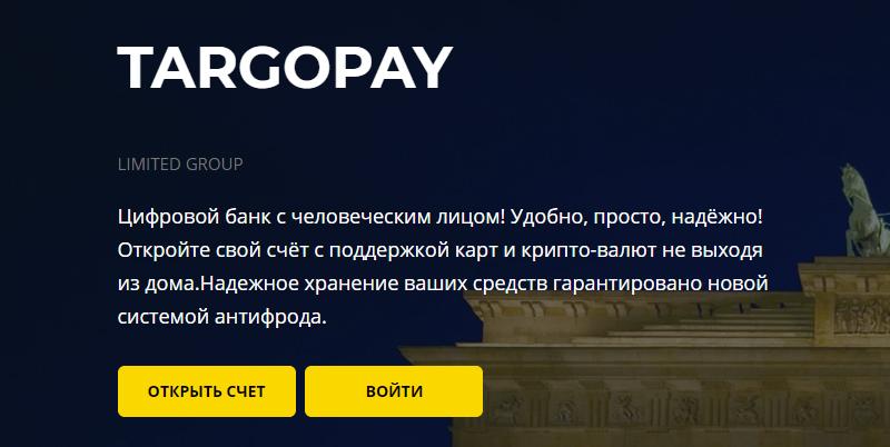 Отзыв-о-targopay