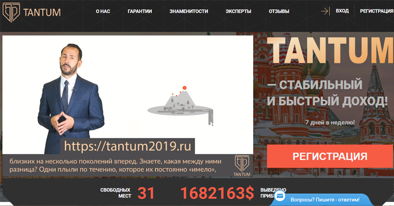Отзыв-о-tantum2019
