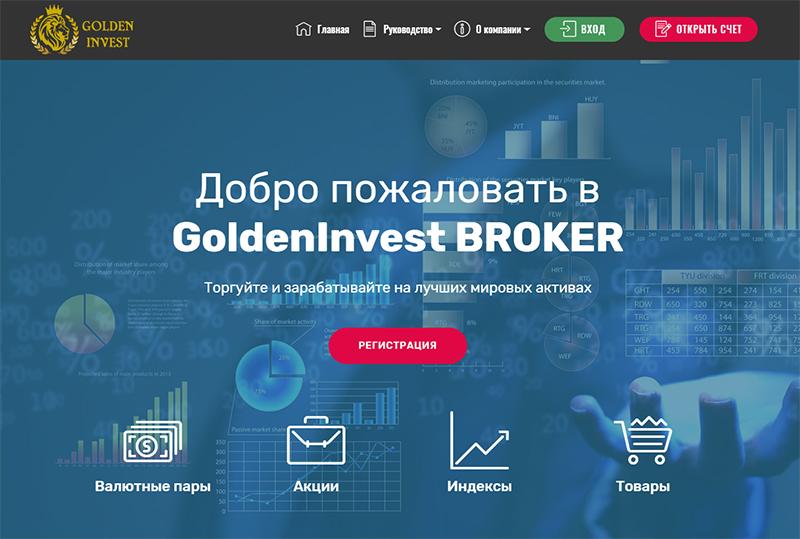Отзыв-о-goldeninvestbroker