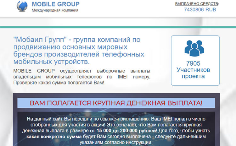 Отзыв-о-mobile-group-company