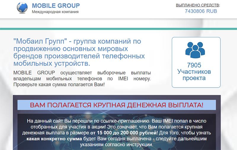 Отзыв-о-mobile-group-company