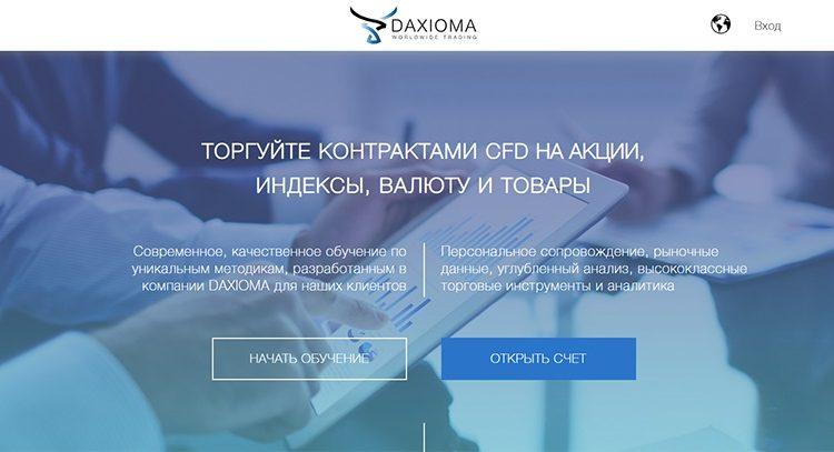 Отзыв-о-daxioma