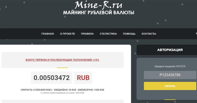 Отзыв-о-mine-r-ru