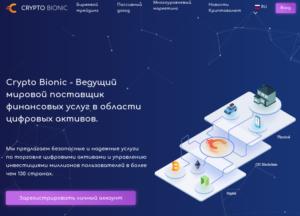 Отзыв-о-crypto-bionic