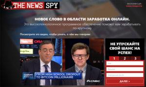 the-news-spy-–-отзывы-о-программе