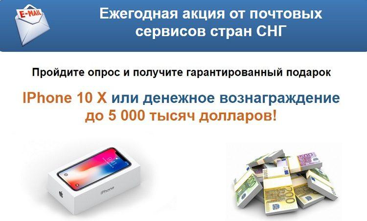 Ежегодная-Акция-Почтовых-Сервисов