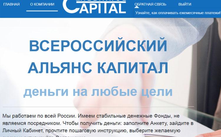 Отзыв-о-Всероссийском-Альянсе-Капитал