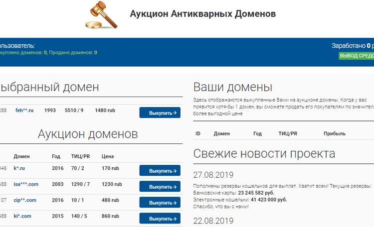 Отзыв-об-Аукционе-Антикварных-Доменов