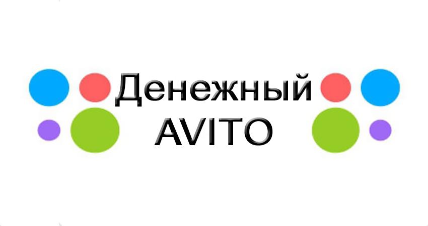 (Не-рекомендуем)-«Денежный-avito»-для-стабильного-заработка