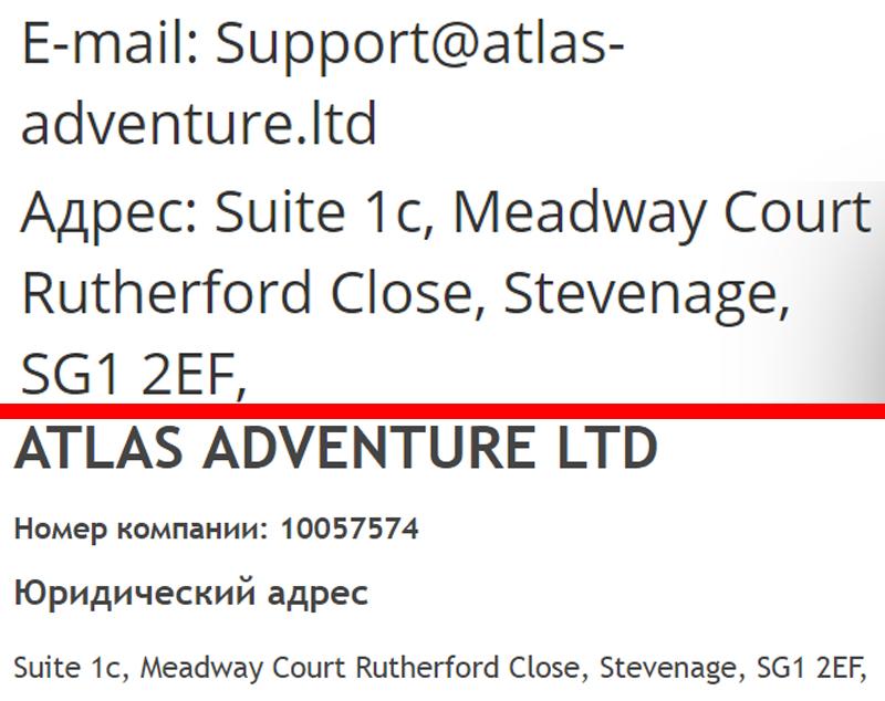 atlas adventure ltd обман