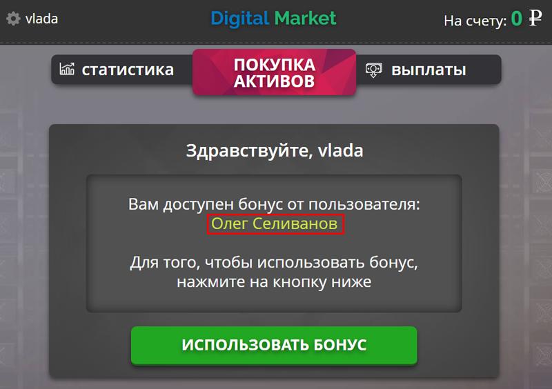 digital market отзывы