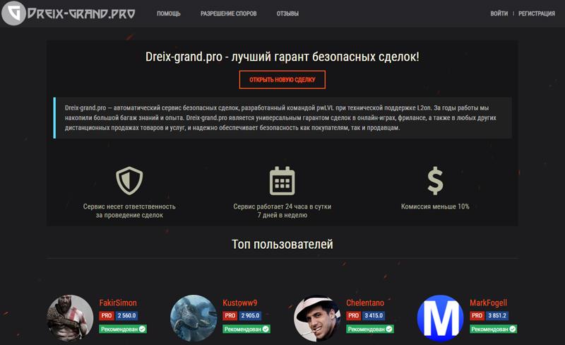 dreix grand pro