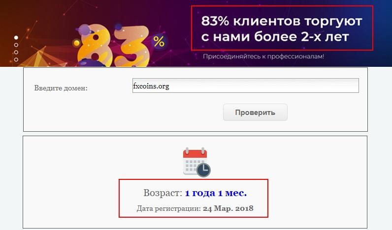 fxcoins org отзывы