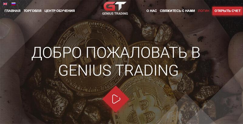 Genius Trading