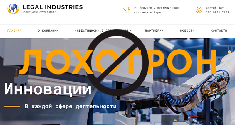 legal industries развод