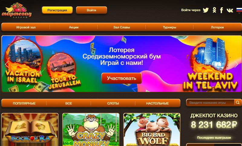 marmelad casino