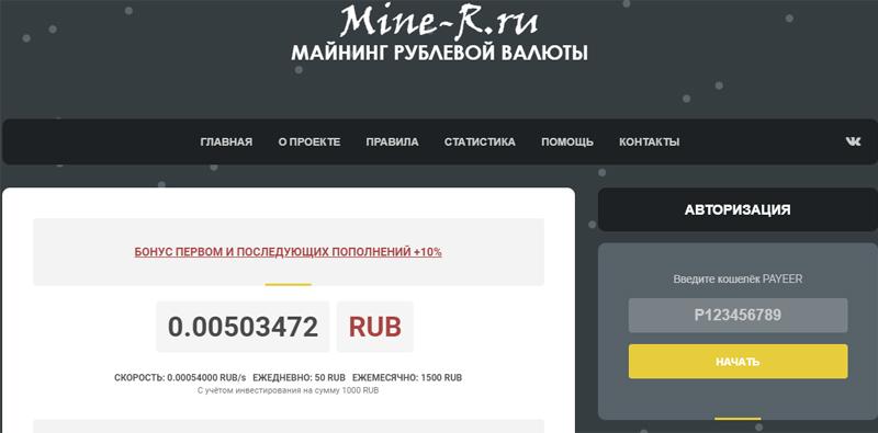 Mine-r ru