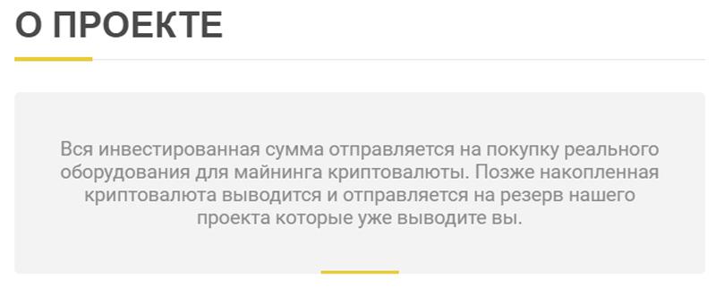 Mine-r ru отзывы