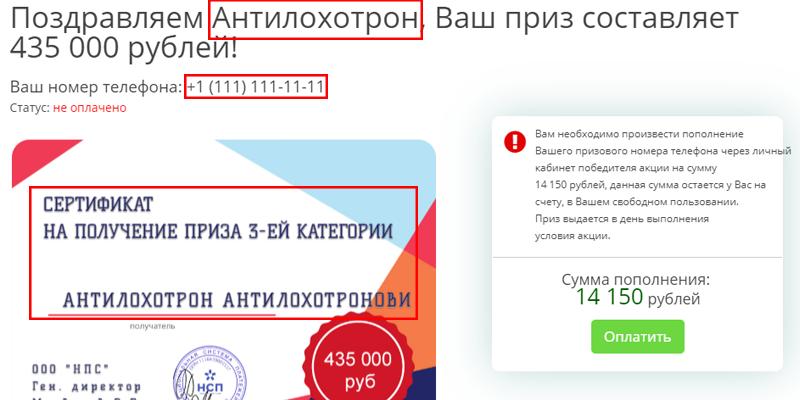 отзывы nationalplat ru