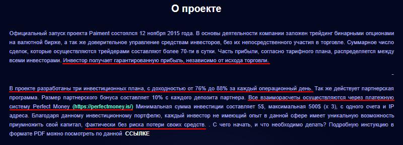 paiment ru