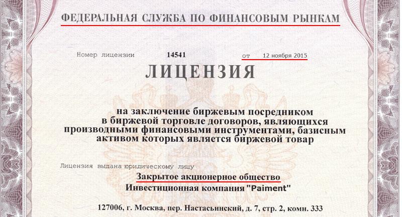 paiment ru отзывы