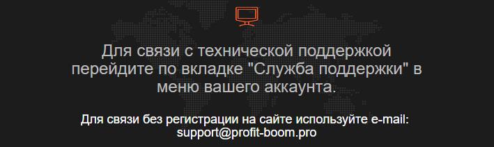 сайт profit boom