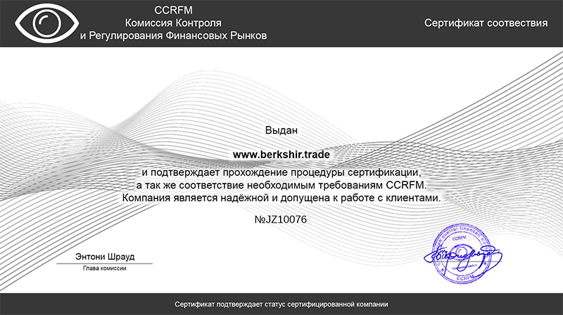 berkshir trade отзывы