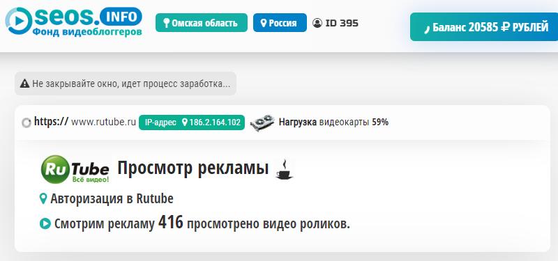 seos фонд видеоблоггеров отзывы
