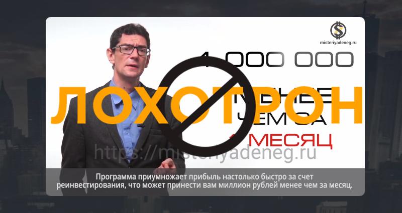 misteriyadeneg.ru отзывы