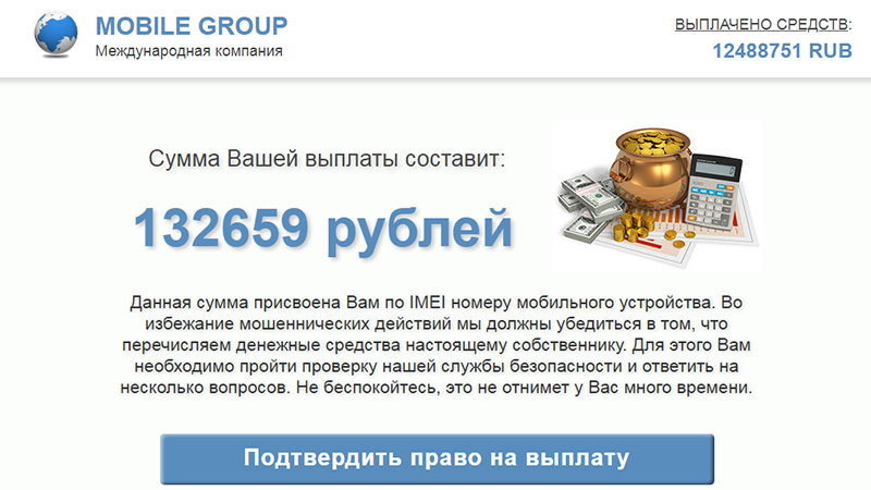 Mobile Group Company развод
