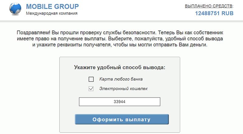 Мобайл Групп Компани мошенничество