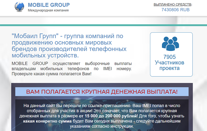 Mobile Group отзывы