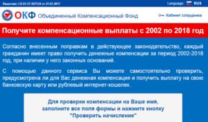 Отзыв-об-Объединенном-Компенсационном-Фонде