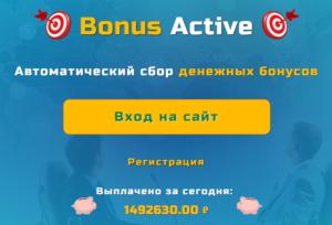 Отзыв-о-bonus-active